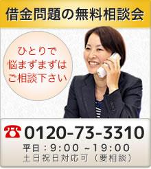 借金問題の無料相談会 082-962-2489